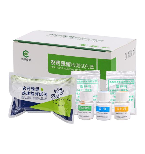 高通量农药残留快速检测试剂(国标法)
