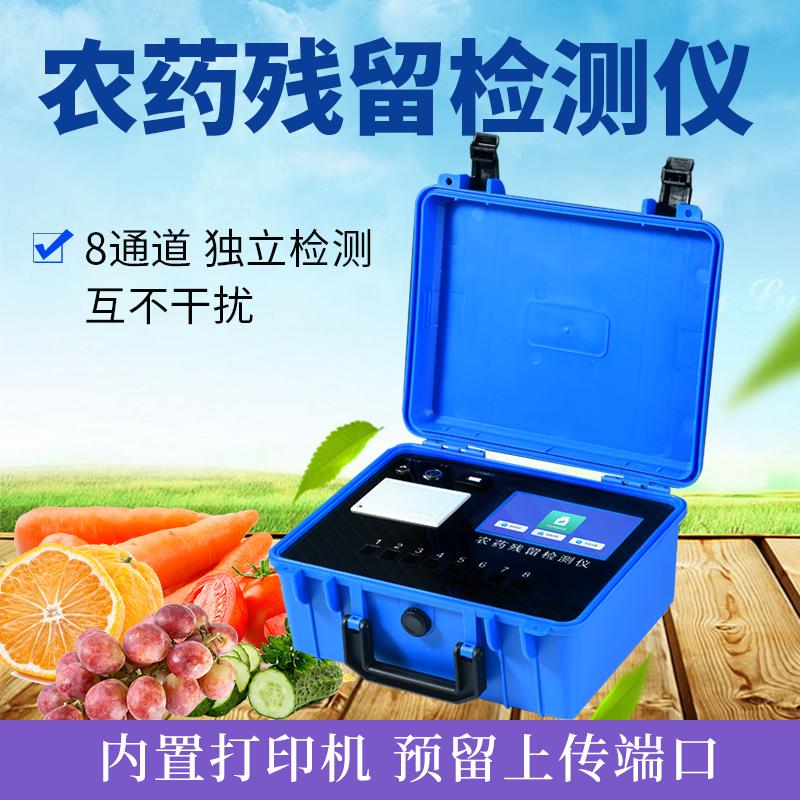 智能型农药残留检测仪(JY-XNC80)