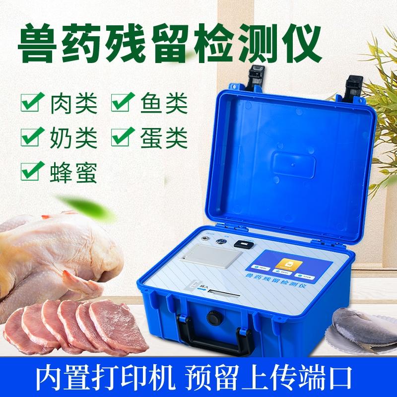 智能兽药残留检测仪(JY-XSC01)